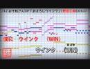 【フル歌詞付カラオケ】まぼろしウインク【おそ松さん 2期OP】(A応P)【野田工房Edition】