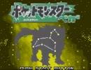 【改造ポケモン】新世界への旅がはじまる-ベガ- 第二話【実況】