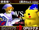 【第六回】64スマブラCPUトナメ実況【ルーザーズ側二回戦第一試合】
