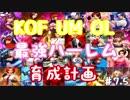 (KOF um ol ♯7.5) 最強ハーレム育成計画