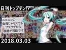 日刊トップテン!VOCALOID&something【日刊ぼかさん2018.03.03】