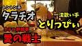 居酒屋居酒屋居酒屋ワッショイ!!酒!肉!鍋!うどん!