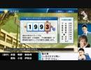 【栄冠ナイン】赤星世代で3年以内に甲子園優勝 part.11【パワプロ2016】
