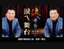 北島三郎『涙の花舞台』台湾語版…章天軍「淚的舞台」