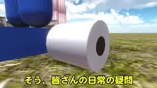 【物理エンジン】何回トイレットペーパー