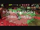【スプラトゥーン2】フェスで連敗して叫びまくるヨシティーのスプラトゥーン2【ゲーム実況】