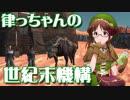 【Kenshi】律っちゃんの世紀末機構 第七話