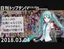 日刊トップテン!VOCALOID&something【日刊ぼかさん2018.03.04】