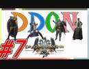 #7 [4人実況][DDON] 4人でわいわいDDON ~ドグマズコレクション~