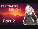 【VOICEROID実況】紲星あかりの「Firewatch」またぁ~り実況プレイ part2