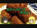 【ゆっくりニート飯】おからコロッケ作るよ!【ほっこり系】
