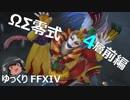 ゆっくりと振り返るオメガシグマ零式第4層(前編) #FF14 thumbnail