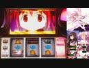 パチスロ 魔法少女まどか☆マギカ アルティメットバトルpart2