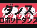 第44位:【手描き】我.々.だでダ/ン/ス/ロ/ボ/ッ/ト/ダ/ン/ス【実況者MAD】