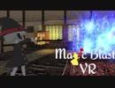 【自作ゲーム】MagicBlastVR(魔法をぶっぱなすVR) 制作中 Part14