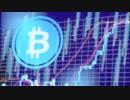 ビットコイン2018年価格予想!仮想通貨バブルは終わらない!