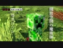 【Minecraft】ゆかりお姉さまを探して part02(修正版)【紲星あかり実況】