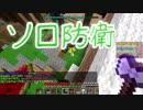 【Anni】ネクサスを防衛[破壊]せよ Part1 【ゆっくり実況】