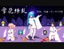 『雪花繚乱』【ありがとう!MMD祭冬】 MMD歌唱モーション配布 初音ミク、歌愛ユキ ふぉっくす紺子