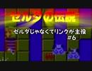 【FCゼルダの伝説】ゼルダじゃなくてリンクが主役~part6~【実況】
