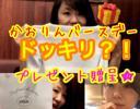 早川亜希動画#492≪かおりんBDドッキリ!?&インタビュー!≫※会員限定※