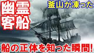 【韓国釜山に幽霊船が漂着】 船の正体を知った瞬間・・・エ-エ-エ-エッ-!