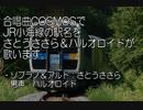 COSMOS(合唱曲)で小海線の駅名をさとうささら&ハルオロイドが歌います。