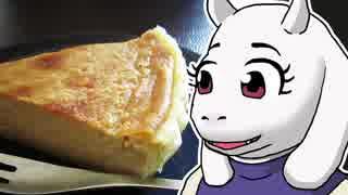 トリエルさんのバタースコッチシナモンパイ【嫌がる娘に無理やり弁当を持たせてみた】