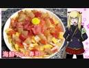【NWTR食堂】海鮮ちらし寿司【第43羽】