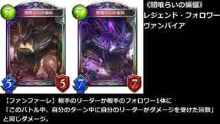 【シャドバ】新カード『闇喰らいの蝙蝠』とコントロールヨルムンデッキ