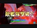 【艦これアーケード】朝潮型艦隊で第一次サーモン沖海戦、ゆっくり勃発!(実況有り)【5-3通常戦:450GP】