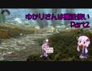 【Skyrim SE】 ゆかりさんは魔法使い Part2【VOICEROID実況】