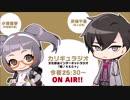【告知付】沢城千春・小澤亜李 カリギュラジオ ~その番組を聴いてはいけない~ #09   2018年3月5日
