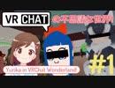 【 VRChat 】七海有里佳とVRChatの不思議な世界!#1