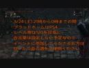 [終了]Bloodborne 禁域の森攻略イベント
