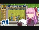 【Academia : School Simulator】一緒に学ぼう!饅頭学園04【ゆっくり琴葉姉妹】