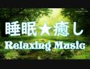 【睡眠用・癒し用音楽】疲れが取れるヒーリングBGM【α波-脳波発生】