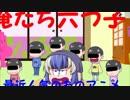 [くる松さん]六つ子の兄弟