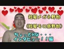 【自己紹介】短ちゃんVTuberデビュー!?【短髪モロ感野郎】