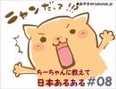森永千才のradioclub.jp#08(あるある)