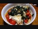 荒谷竜太の簡単レシピ☆中華サラダ