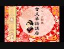 151‐165 解説□ 古文単語「しどけなし」~「せちなり」~イメージで記憶につなげよう!~  【大学受験】【古文】【国語】