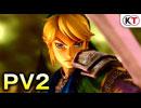 PV2『ゼルダ無双 ハイラルオールスターズ DX』Nintendo Switch
