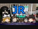 【ゆっくり】 JRを使わない旅 / part 72