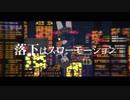 スーサイドリピーター/湯呑み【歌ってみた】