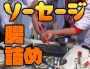 【実験ランチ】オリジナルソーセージをつくろう!!【ラボラトリ】腸詰め編