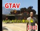 オトナのお姉さんが『 GTA5 』やってくよ【13】