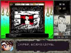 PC98版ねじ式_RTA_39分15秒93_part2/2