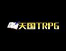 【天国TRPG】インセイン ~きさらぎ駅~ part.1