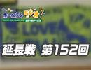【延長戦#152】れい&ゆいの文化放送ホームランラジオ!